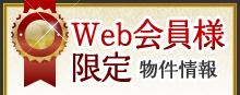 Web会員様限定