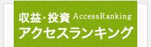 収益・投資 アクセスランキング