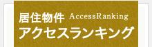 居住物件 アクセスランキング